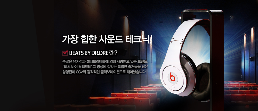    ! / beats by dr.dre  ? :       ,  '  '  ?      CGV   .