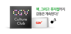     - CGV Culture Club