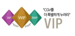 CGV를 두배로 더 즐기는 - CGV Membership