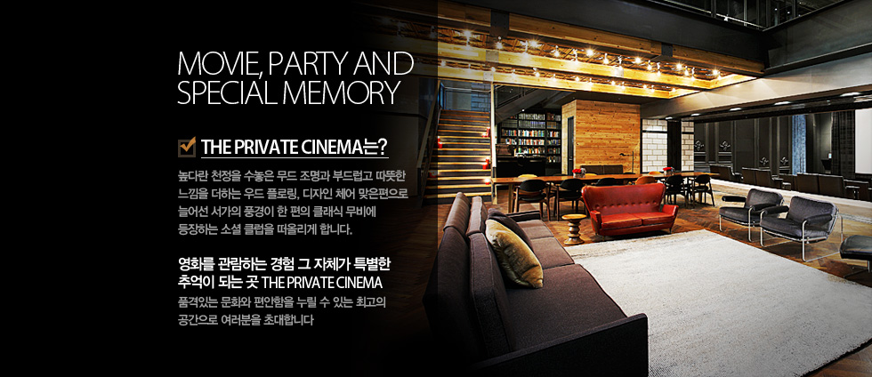 MOVIE, PARTY AND SPECIAL MEMORY / THE PRIVATE CINEMA?           ,               . /          THE PRIVATE CINEMA          