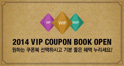 2014 VIP COUPON BOOK OPEN! 원하는 쿠폰북 선택하시고 기분 좋은 혜택 누리세요!