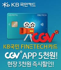 KB국민 FINETECH 카드 CGV APP 5천원! 현장 3천원 즉시할인!