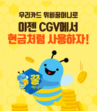 이젠 CGV에서 현금처럼 사용하자!