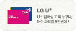 LG U+ : LG U+ VIP?  1  !