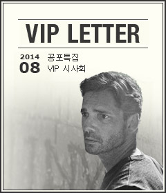 VIP LETTER 2014 08 - 공포특집 VIP 시사회