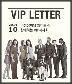 비정상회담 멤버들과 함께하는 VIP시사회