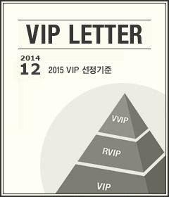 2014 12 2015년 VIP선정기준