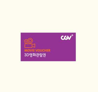 CGV 3D관람권(기프트콘)
