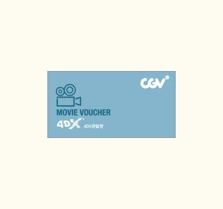 CGV 4DX관람권(기프트콘)