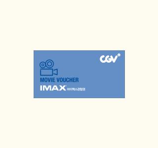 CGV IMAX관람권(기프트콘)