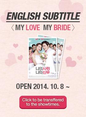 ENGLISH SUBTITLE - MY LOVE MY BRIDE