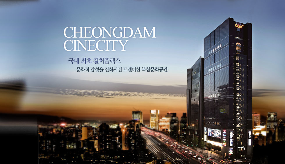 cheongdam cinecity -       