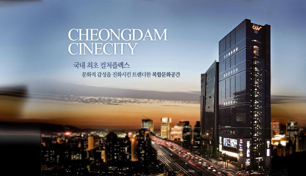cheongdam cinecity - 국내 최초 컬처플렉스문화적 감성을 진화시킨 트렌디한 복합문화공간