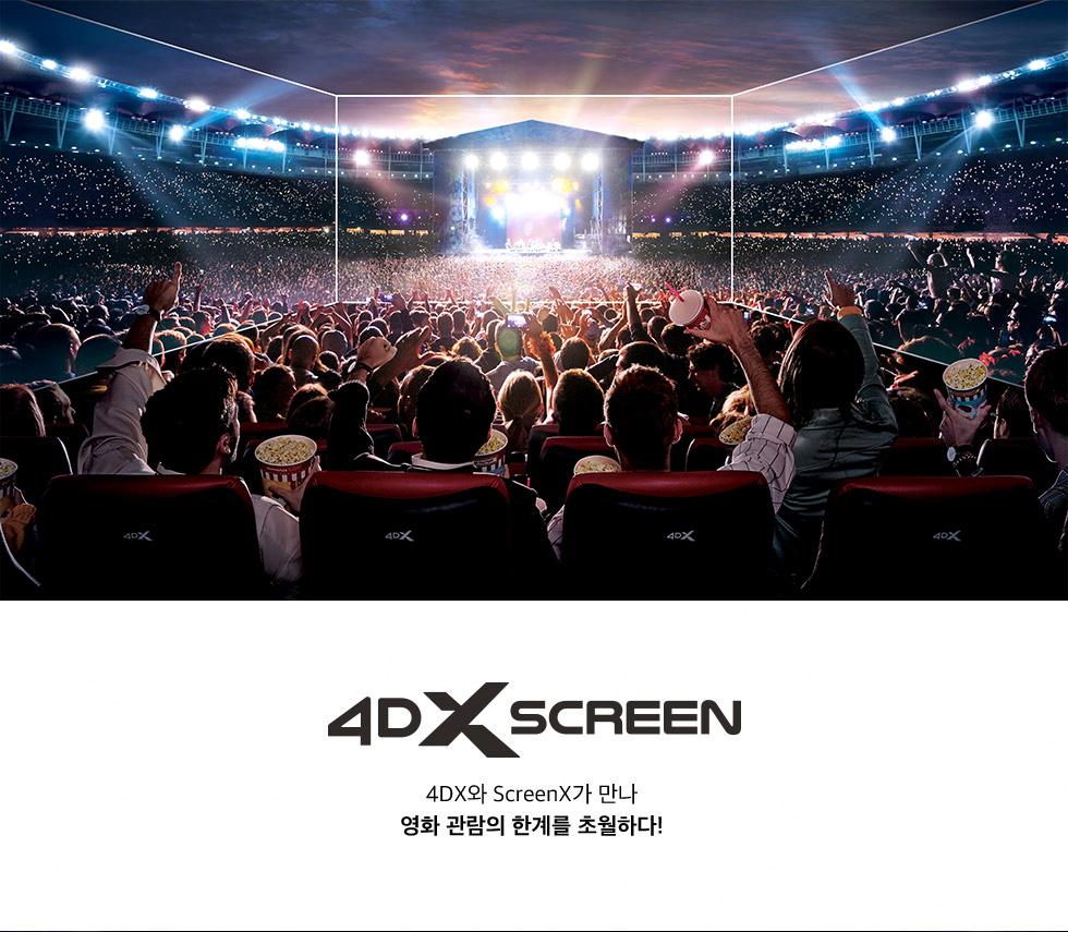 4DX SCREEN - 4DX와 ScreenX가 만나 영화 관람의 한계를 초월하다!