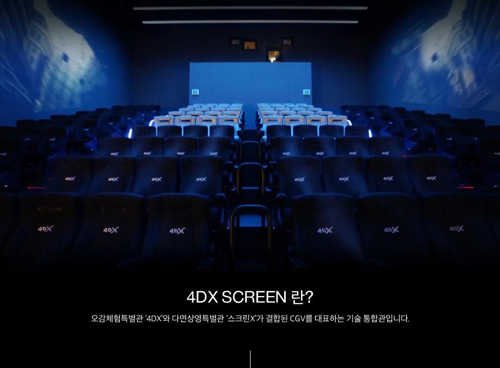 4DX SCREEN 란? - 오감체험특별관 '4DX'와 다면상영특별관 '스크린X'가 결합된 CGV를 대표하는 기술 통합관입니다.