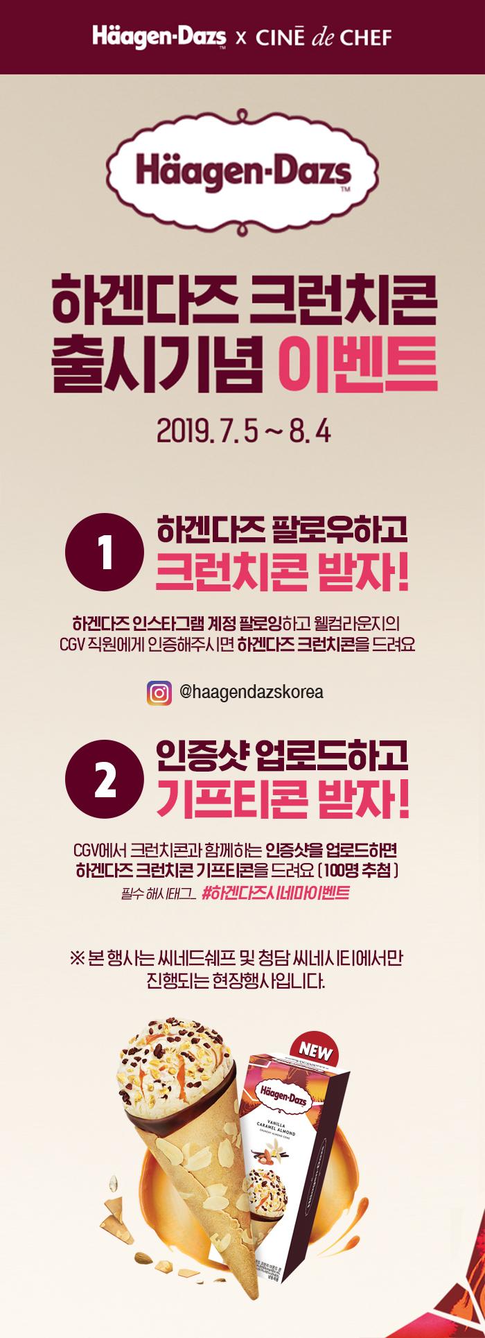 CGV극장별 [씨네드쉐프] 하겐다즈 크런치콘 출시기념 이벤트!