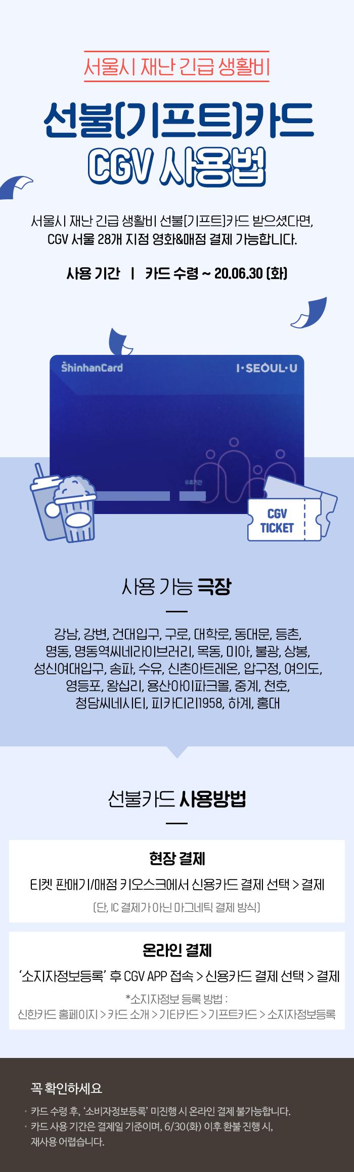 CGV극장별 [CGV강남 외 27개 극장] 서울시 재난 긴급 생활비 선불(기프트) 카드 CGV 사용안내