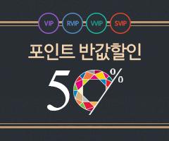 VIP 50%