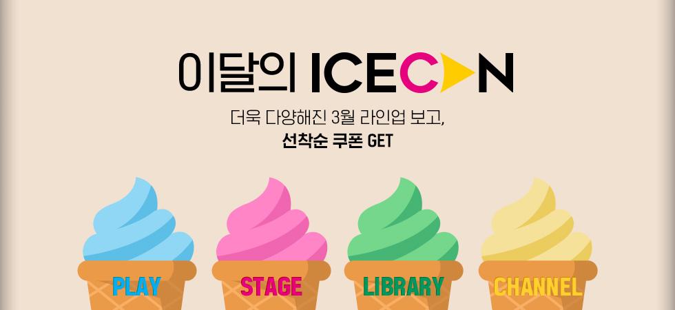 3월의 ICECON