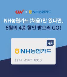 NH채움카드 프로모션