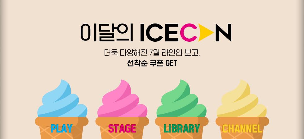 7월 이달의 ICECON