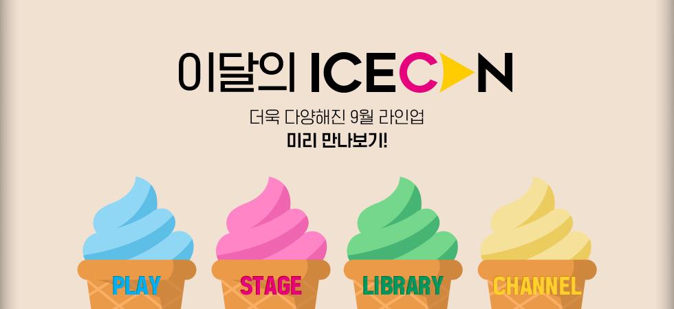 9월 이달의 ICECON