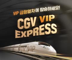 CGV VIP EXPRESS