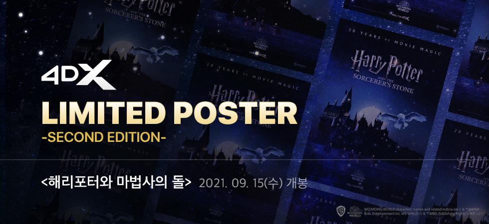 해리포터 4DX 리미티드 포스터 SECOND EDITION