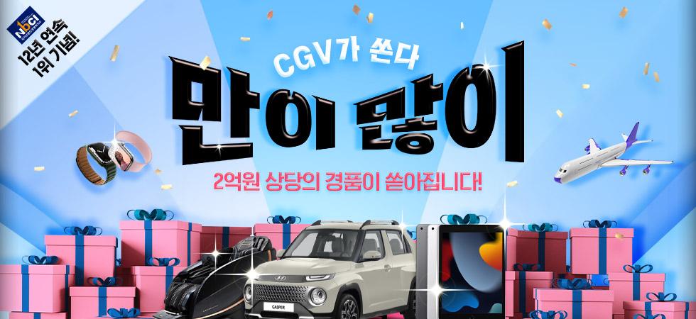 http://www.cgv.co.kr/culture-event/event/detailViewUnited.aspx?seq=33287&menu=001