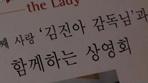 [더 레이디][김진아]감독과 함께한 관객과의 대화