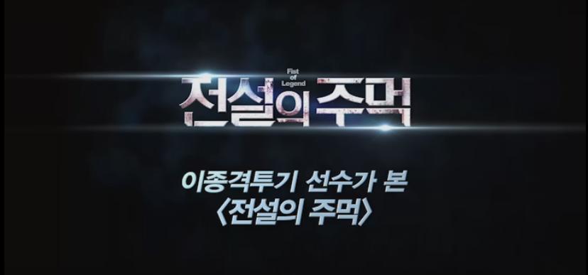 [전설의 주먹]이종격투기 선수 추천영상