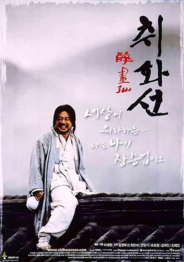 취화선 포스터 새창