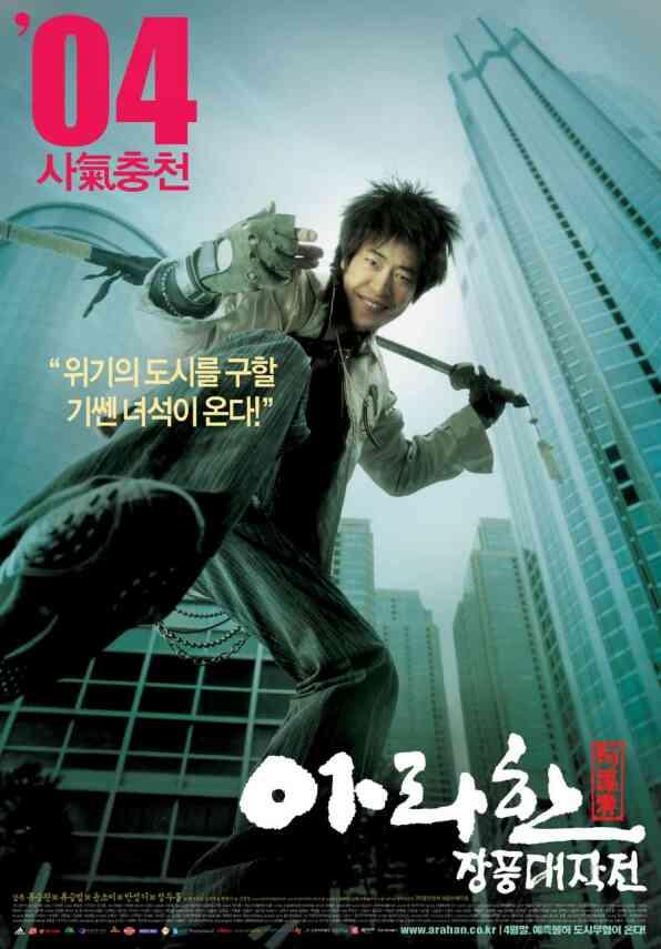 아라한-장풍대작전  포스터 새창