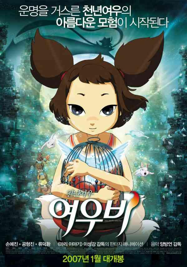 천년여우 여우비 포스터 새창