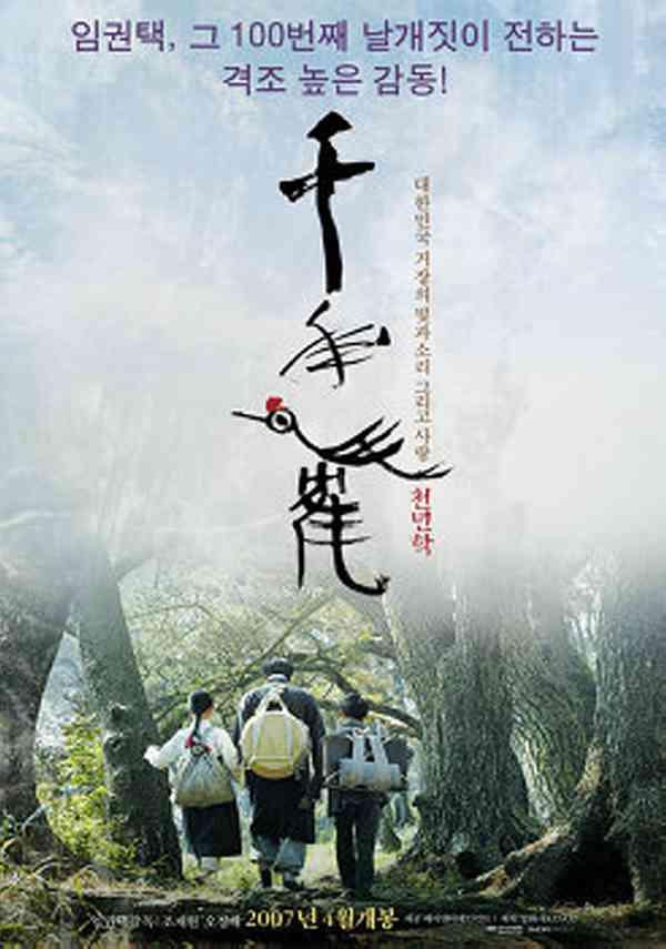 천년학 포스터 새창
