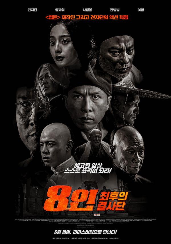 8인-최후의결사단 포스터 새창