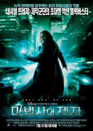 마법사의 제자 포스터