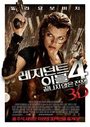 레지던트 이블 4: 끝나지 않은 전쟁 3D 포스터