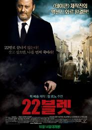 22블렛 포스터