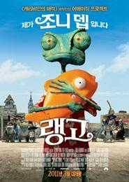 랭고 포스터