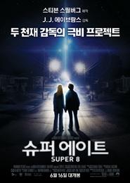 슈퍼 에이트 포스터