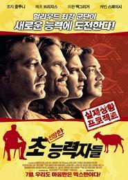 초(민망한)능력자들 포스터