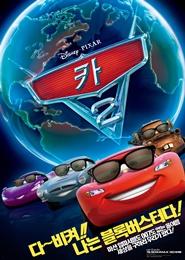 카2 포스터