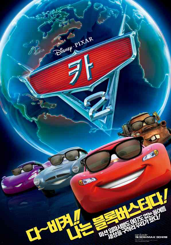 카2 포스터 새창