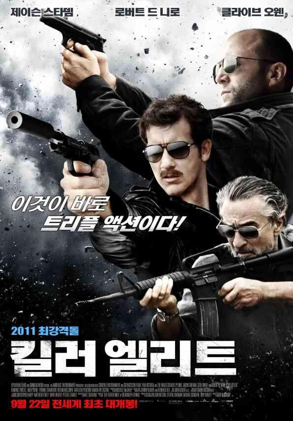 킬러 엘리트 포스터 새창