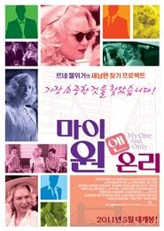 마이 원 앤 온리 포스터