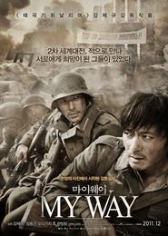 마이웨이 포스터
