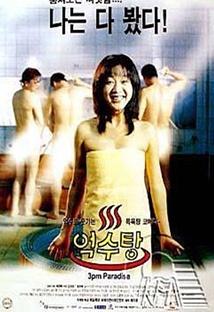 억수탕 포스터