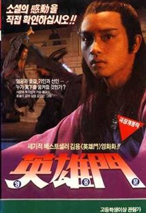 영웅문 포스터