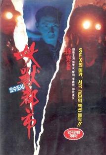 요수도시 포스터